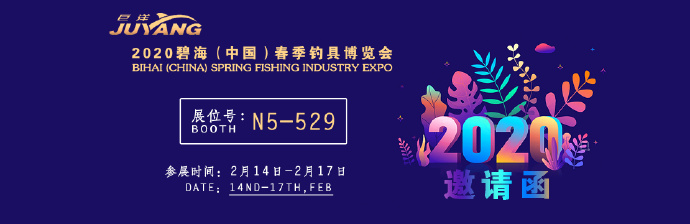 Bihai Spring 2020 Fishing Tackle Exhibition, Juyang estará con usted en N5-529